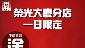【KFC】元朗榮光大廈店限定 惠顧任何美食送經典葡撻(只限19/...