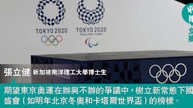 東京奧運辦與不辦 都要達至奧林匹克精神(文:張立健) (09:00) - 20210611 - 文摘
