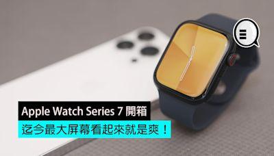 Apple Watch Series 7 開箱:迄今最大屏幕看起來就是爽!