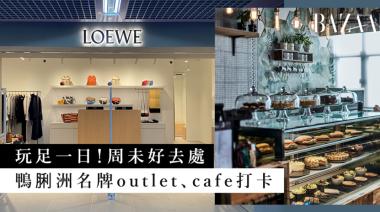 周末玩足一日!鴨脷洲名牌 outlet 狂掃 Loewe、YSL、Prada、打卡 cafe 另附新海怡廣場購物攻略   HARPER'S BAZAAR HK