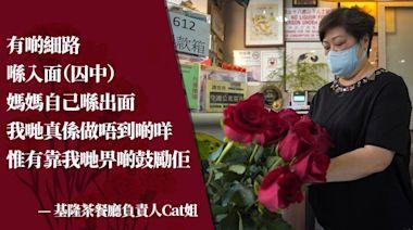 母親節︱疫下留港消費 花墟食肆生意旺 基隆茶餐廳玫瑰贈客:有啲細路喺入面 惟有靠我哋畀啲鼓勵佢 | 蘋果日報
