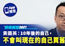 【投資展望2021】黃國英教路明年攻守組合 披露15隻長揸、炒作、防守心水股份 | 投資 | 經濟一週