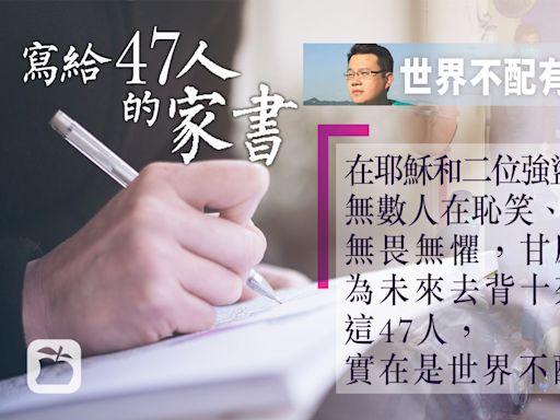 寫給47人的家書︱尹兆堅,世界不配有這47人! | 蘋果日報