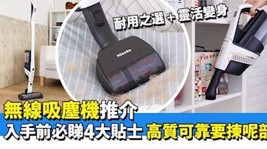無線吸塵機推介2021 部機易壞又唔夠靈活?4大貼士教你揀好機   生活   新假期