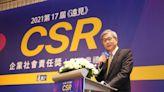 台灣水泥獲三獎《遠見》CSR大贏家!131家企業236件方案參賽 獲獎率16.9%