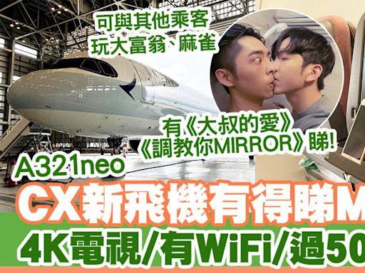 【旅遊熱話】國泰航空全新飛機A321neo有得睇MIRROR!4K電視/有WiFi/過500套電影!可登記疫苗抽獎贏私人派對旅程 | U Travel 旅遊資訊網站