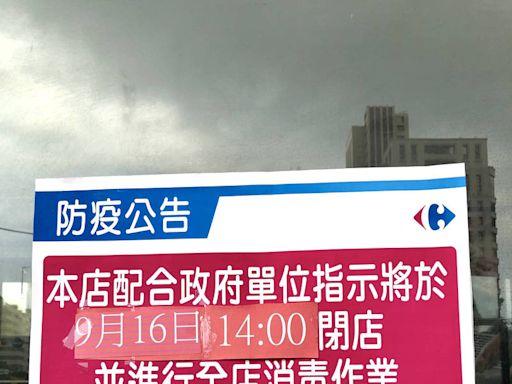 疑似出現確診者足跡 家樂福桂林店閉店清消 17日恢復營業