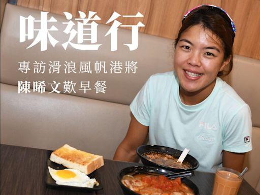 味道行——專訪滑浪風帆港將 陳晞文歎早餐