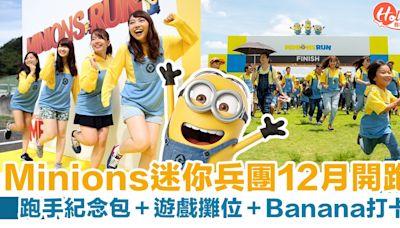 Minions Run香港站2021|迷你兵團12月開跑!跑手紀念包+遊戲攤位+打卡位 | HolidaySmart 假期日常