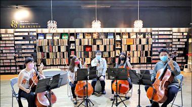 許石音樂圖書館施打站 加碼大提琴四重奏