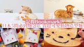 記得Bookmark! 日本5間必到麵包店 賣超可愛動物造型麵包