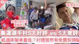 【東京奧運】細數奧運選手村5大好評 vs 5大差評!紙造床架vs免費任飲任食雪糕可樂