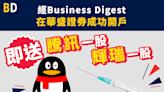 【限時優惠】經Business Digest在華盛證券成功開戶即送騰訊和輝瑞股票,連同其他優惠總值1586元!