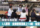 【限聚令收緊】限聚人數重回2人上限 食肆營業時間縮短至晚上10時 - 香港經濟日報 - 地產站 - 地產新聞 - 其他地產新聞