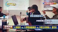 控潘忠政經手7千萬藻礁保育費 王浩宇:錢去哪?