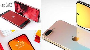 iPhone SE3親民價格、上市時間曝光!蘋果首支「全螢幕手機」,小資女也能無痛入手