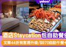 香港酒店Staycation包自助餐優惠推介12間 文華44折有客房升級/$970自助午餐+無邊際泳池