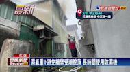 黑煙狂竄!花蓮民宅除濕機起火 幸無人傷亡