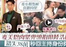 【萬千星輝2020】麥美恩忘形兜頭拍6號 陸浩明問Mayanne:點解你咁肉緊【有片】 - 香港經濟日報 - TOPick - 娛樂