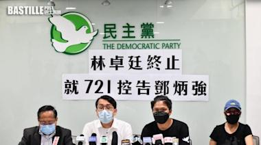 民主黨林卓廷終止就元朗721事件向鄧炳強提民事索償 | 政事