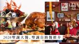 聖誕海鮮自助晚餐、龍蝦生蠔自助午餐預訂享優惠 | HARPER'S BAZAAR HK
