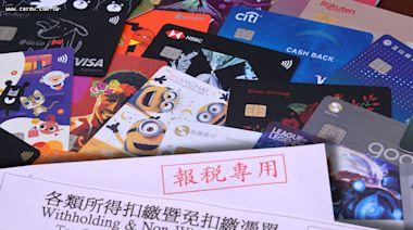 2021繳綜所稅一次收錄 信用卡回饋完全攻略