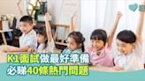 【報讀幼稚園】K1面試做最好準備 必睇40條熱門問題