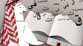 Most Spoken Languages In UAE