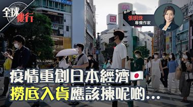 全球樓行.專欄︱疫情重創日本經濟 撈底入貨應該揀呢啲(張明珠) | 蘋果日報