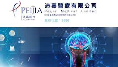 沛嘉醫療9996|在研產品完成首次人體臨床試驗首例患者治療