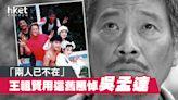 王祖賢用這張舊照悼吳孟達 嘆「兩人已不在」 - 香港經濟日報 - 中國頻道 - 社會熱點