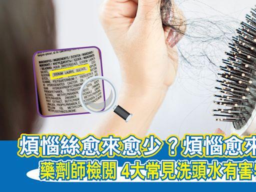 註冊藥劑師抽絲剝繭 洗頭水4大常見有害物質脫髮元兇 - 晴報 - 健康 - 生活健康