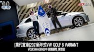 [業代賞車]福斯VW The New Golf 8 Variant!Volkswagen台中 銷售顧問_陳思安