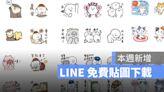LINE 5 款免費貼圖下載:本週新增萬聖節貓咪實用貼圖唷!