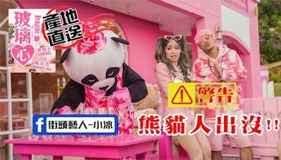 影/《玻璃心》熊貓人真身曝光 揭黃明志唯一要求
