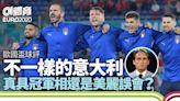 歐國盃球評︱意大利脫胎換骨之謎 文仙尼放手一博之下能走多遠?