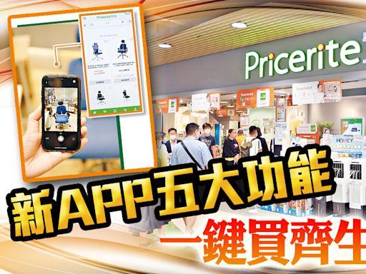 傢俬家品零售店⼿機APP新登場 全⾯提升購物體驗