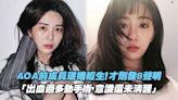 AOA前成員珉娥輕生!才剛發8聲明 「出血過多動手術,意識還未清醒」