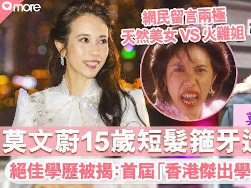 莫文蔚傑出學生身份訪日交流片曝光 15歲罕見短髮箍牙造型 網民驚叫:火雞姐再現﹗|SundayMore