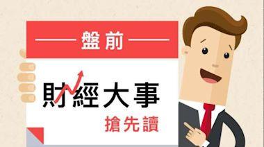 盤前財經大事搶先讀2021年06月16日 | Anue鉅亨 - 台股新聞