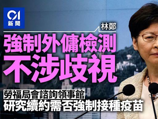 林鄭稱強制外傭檢測不涉歧視 促勞福局再研究續約需否強制打針