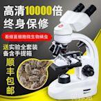 顯微鏡 雙目光學顯微鏡專業生物兒童科學實驗中小學生10000倍家用看精子 MKS韓菲兒