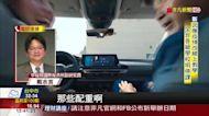 鴻海拓電車版圖!夏普供應Fisker車載螢幕