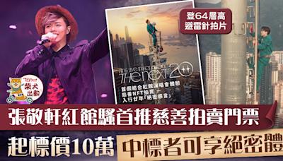 【張敬軒演唱會】登利園頂樓宣布舉行跨年騷 軒仔首推慈善門票拍賣價十萬起 - 香港經濟日報 - TOPick - 娛樂