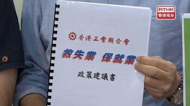 工聯會籲施政報告「救失業保就業」推出緊急失業支援 - RTHK