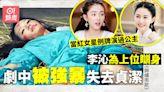 【錦繡南歌】李沁曾演公主被強暴失身 最美公主另有其人