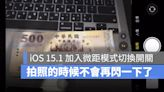iOS 15.1 加入微距攝影自動切換開關,解決拍照閃一下的問題 - 蘋果仁 - 果仁 iPhone/iOS/好物推薦科技媒體