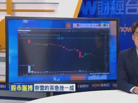 【股市脈搏】奈雪上市1個月IPO價已「腰斬」 - 財經新聞 | now.com 財經 Now finance
