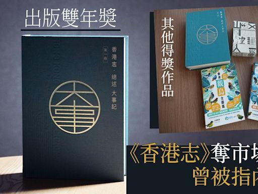 出版雙年獎《香港志》奪市場策劃獎 曾被指內容偏頗 評審:實至名歸 | 蘋果日報