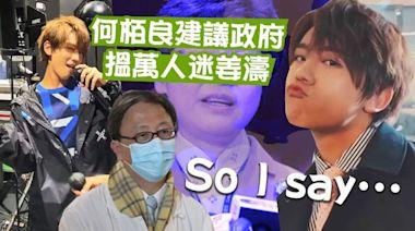 何栢良建議政府搵萬人迷姜濤做疫苗代言 網民:搵溫拿啦 | 蘋果日報